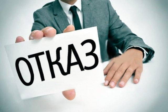 Почему СберБанк отказывает в кредите или ипотеке в 2021