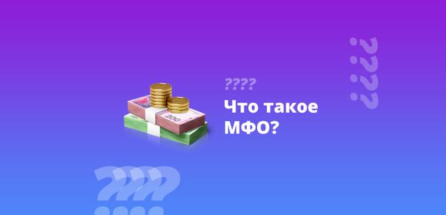 Что такое МФО, что они делают?