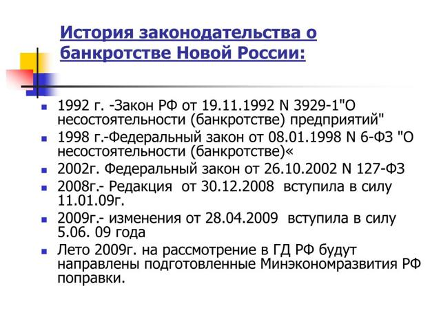 Закон о банкротстве физ. лиц 2021 с комментариями (ФЗ-127 о несостоятельности), включая банкротство через МФЦ