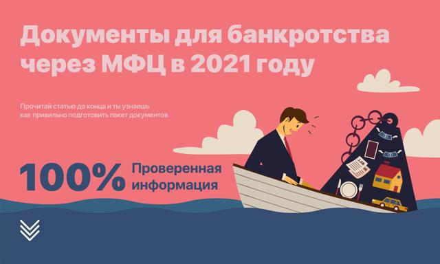 Как подать заявление на банкротство через мфц в 2021?