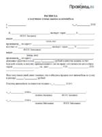 Образец расписки о получении денежных средств между физическими лицами