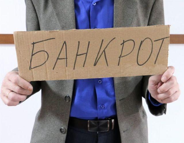 Особенности банкротства безработного физ. лица в 2021