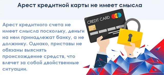 Могут ли судебные приставы арестовать кредитную карту?