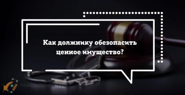 Арест имущества должника судебными приставами в 2021