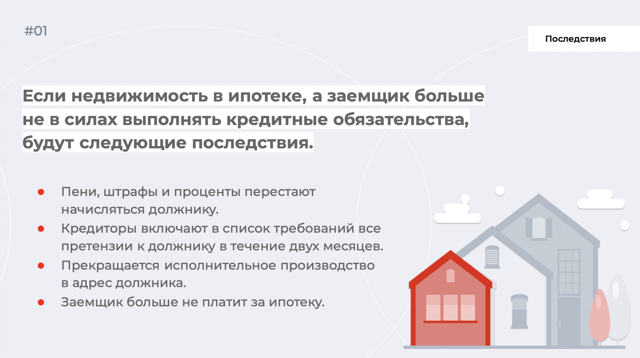 Банкротство физ. лиц при ипотеке: что будет с единственной квартирой