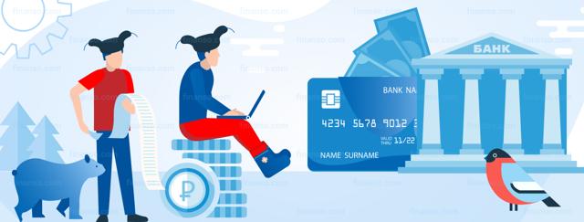 Можно ли взять кредит с плохой кредитной историей в 2021?