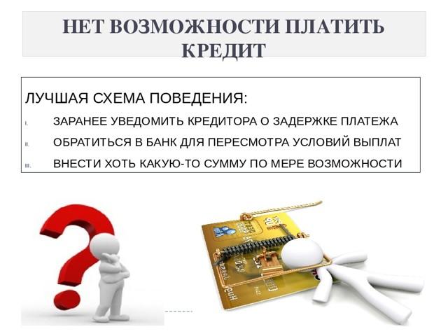 Что делать, если много кредитов платить, но нечем платить