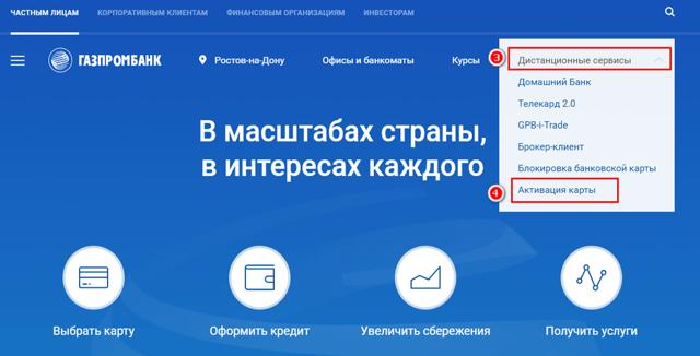 Заблокировали карту ГазпромБанка, как разблокировать в 2021?