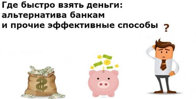 Можно ли взять кредит после банкротства физического лица?